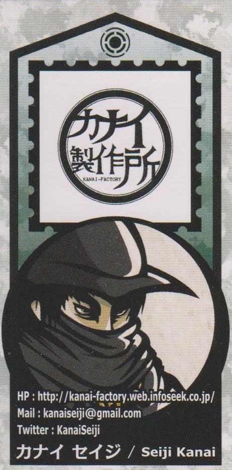 RRR: Seiji Kanai Promo Tile